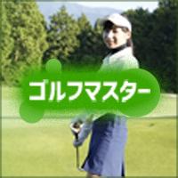 ゴルフマスター