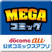 メガコミック(1080円コース)
