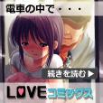 LOVE☆コミックス(10500円コース)