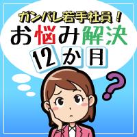 ガンバレ若手社員! お悩み解決12か月(5400円コース)