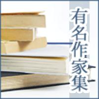 有名作家集(540円コース)