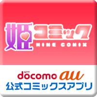 姫コミック(5400円コース)