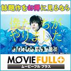 MOVIEFULL PLUS(1980円コース)