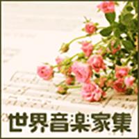 世界音楽家集(540円コース)