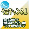 うたチャンネル(10500円コース)