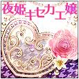夜姫きせかえ嬢(2160円コース)