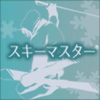 スキーマスター