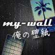 my-wall〜俺の壁紙〜